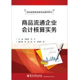 Accounting practices commercial enterprises (color)(Chinese Edition) PDF