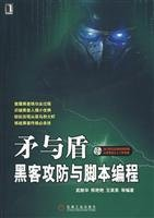 spear and shield - Hackers attack and defense and scripting - with CD-ROM(Chinese Edition) (Attack Shield)