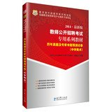 2014 - School of Fine Arts - Teachers open recruitment examination special series of textbooks - and experts to harass life(Chinese Edition) pdf epub