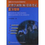 Read Online 2014 national health professional and technical qualification examinations : Nursing Primary ( division ) Examination Review Highlights(Chinese Edition) ebook