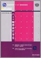 Book C + + Programming - 2nd Edition(Chinese Edition)