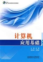 Read Online Computer Application(Chinese Edition) PDF