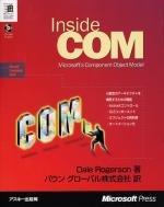 Inside COM―Microsoft's Component Object Model (Microsoft programming series)