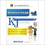 Financial regulations and accounting ethics(Chinese Edition)