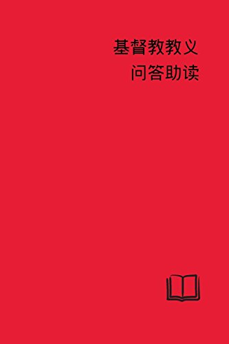 Catechetical Helps (Chinese Edition)