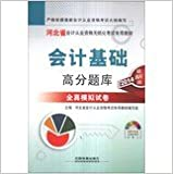 Hebei Province. paperless accounting qualification examination special materials : basic accounting exam scores ( all true simulation papers ) ( latest edition 2014 ) ( with CD 1 )(Chinese Edition)