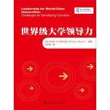 World-class universities Leadership(Chinese Edition) pdf