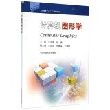 Computer Graphics Higher Education five planning materials(Chinese Edition) PDF