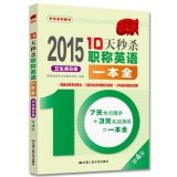 2015 10 days spike titles in English a full health class B (4th Edition)(Chinese Edition) PDF