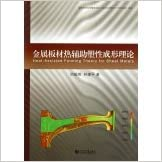 Book Sheet Metal Forming theory thermally assisted(Chinese Edition)