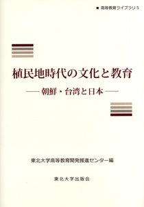植民地時代の文化と教育: 朝鮮・台湾と日本 (高等教育ライブラリ)