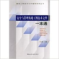 Book Safety and technical management and completion of map file a pass (construction engineering documentation series)(Chinese Edition)