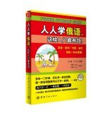 Download Everyone learn Russian. so the most effective entry! (Gift CD + Hujiang 20 yuan learning card!)(Chinese Edition) PDF