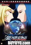 Galaxy Railways - A Letter From The Abandoned Planet Blu-Ray (Region A) (English Subtitled) (Japanese Anime OVA)