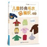 Download Children's classic knit sweater skillfully woven United Church cute baby sweater series(Chinese Edition) ebook