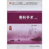 Ministry of Health Eleventh Five Year Plan of Chinese Medicine and vocational colleges teaching material construction of the National Research Institute of Higher Medical Textbook planning materials orthopedic surgery (2nd edition...(Chinese Edition) ebook