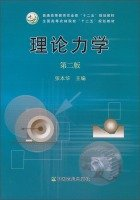 Read Online Theoretical Mechanics (Second Edition) General Higher Education Ministry of Agriculture. five national planning materials and Forestry Colleges second five planning materials(Chinese Edition) pdf