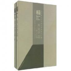 Bulletin of the Catholic University of Peking(2 Volumes)