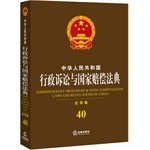 People's Republic of China and the State Compensation Administrative Litigation Code (Application Edition)(Chinese Edition) PDF