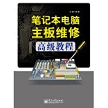 Laptop motherboard repair advanced tutorials(Chinese Edition)