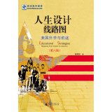 img - for Life Design roadmap American studies and future (Sixth Edition)(Chinese Edition) book / textbook / text book