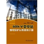 500kV substation relay Operations Manual(Chinese Edition) pdf epub