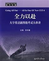 go all out: the new English test four large Chuanjiang ebook