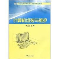 computer assembly and maintenance(Chinese Edition)