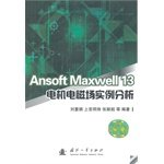 img - for Ansoft Maxwell 13 instances of electromagnetic field analysis(Chinese Edition) book / textbook / text book