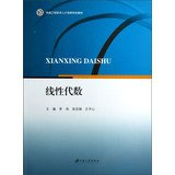 img - for Features superior engineering and technical personnel training materials : Linear Algebra(Chinese Edition) book / textbook / text book