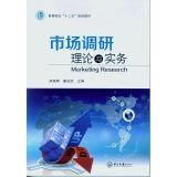 Market research theory and practice(Chinese Edition) pdf epub
