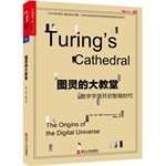 img - for Turing's Cathedral: Digital Universe open smart times(Chinese Edition) book / textbook / text book
