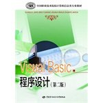 National Vocational and Technical College of Computer and Information Specialty Materials: Visual Basic Programming (second edition)(Chinese Edition) pdf epub