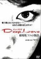 Deep Love ??????????????? [DVD]