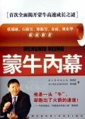 mengniu-insider-3rd-edition-the-first-comprehensive-uncover-the-mystery-of-mengniu-zhang-zhiguo-a-fa
