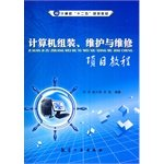 Download Computer assembly. computer maintenance and repair project tutorial second five planning materials(Chinese Edition) pdf epub