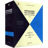Read Online Principles. definitions and model rules of European private law (full translation) (5.6.7 volume)(Chinese Edition) ebook
