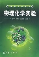 Download Physical Chemistry Experiment (College textbooks)(Chinese Edition) pdf epub