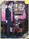 Black Butler 2 / Kuroshitsuji II OVA Series DVD: Complete Box Set + Soundtrack