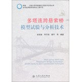 Large bridge construction projects across China Technical Summary Series Multi- span suspension bridge connecting the tower structure and demonstration projects : multi- span suspension bridge tower with model test and analysis te...(Chinese Edition)