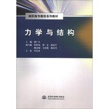 Read Online Vocational education reform and structural mechanics textbook series(Chinese Edition) PDF