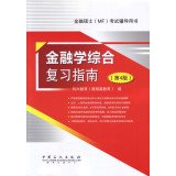 Download Finance Comprehensive Review Guide (4th edition)(Chinese Edition) pdf epub