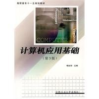 Computer Application(Chinese Edition)