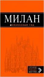 Book Milan: putevoditel+karta. 4-e izd., ispr. i dop.