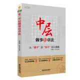 img - for There are tricks of the middle act(Chinese Edition) book / textbook / text book