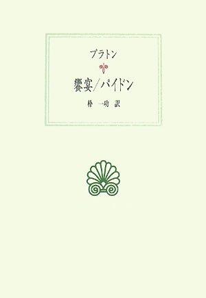 饗宴/パイドン (西洋古典叢書)