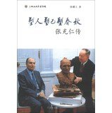 Read Online People have plastic plastic plastic Spring : Zhang Ren Chuan charge(Chinese Edition) ebook