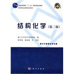 Download Structural Chemistry (third edition)(Chinese Edition) ebook