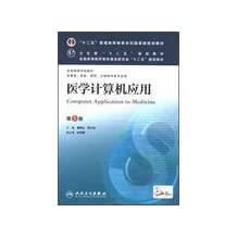 Twelve Five-Year national planning materials undergraduate general higher Ministry of Health second five planning materials : Medical Computer Applications ( 5th Edition )(Chinese Edition)