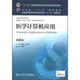 Kyпить Twelve Five-Year national planning materials undergraduate general higher Ministry of Health second five planning materials : Medical Computer Applications ( 5th Edition )(Chinese Edition) на Amazon.com